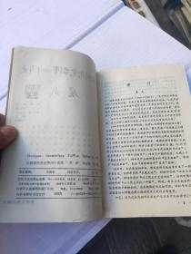 中国国民党台湾四十年史