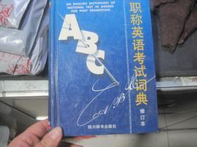 职称英语考试词典(修订本)