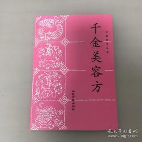 中国养生丛书 千金美容方