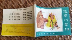 连环画:济公故事连环画之三《惩恶戏宰相》