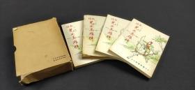 儿女英雄传(全四册)