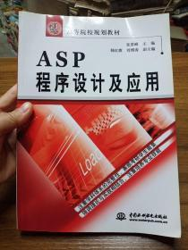 ASP程序设计及应用