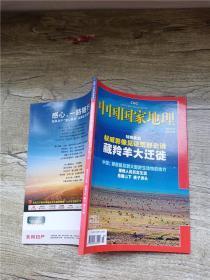 中国国家地理 2010.3/杂志