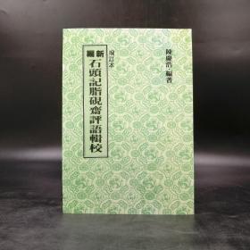 台湾联经版 陈庆浩编《新编石头记脂砚斋评语辑校 》(锁线胶订)