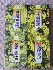 中国四大谴责小说:官场现形记,二十年目睹之怪现状,老残游记,孽海花,续孽海花。全4部