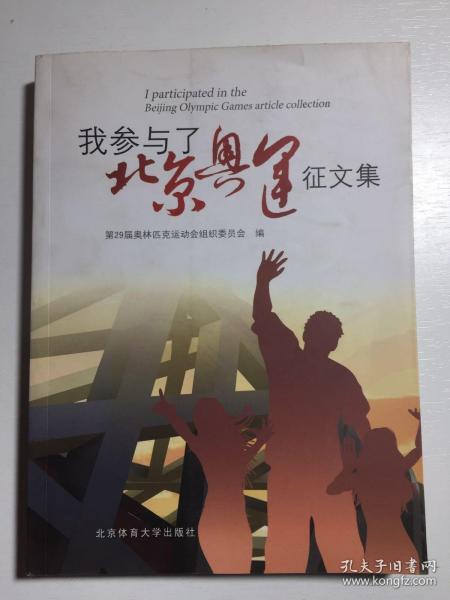 我参与了北京奥运征文集