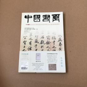 中国书画(2013年12月,总第132期,吉林省博物院藏古代书法,苏轼洞庭春色赋中山松醪赋三题)