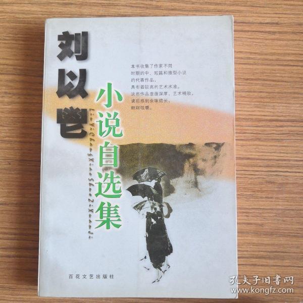 刘以鬯小说自选集