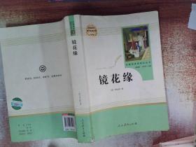 名著阅读课程化丛书 镜花缘(七年级上册)