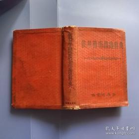 俄华简明测绘辞典