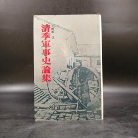 台湾联经版 王尔敏《清季军事史论集 》(精装,绝版)