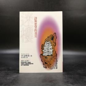 台湾联经版  宇文所安著 程章灿译《迷楼:诗与慾望的迷宫 》(锁线胶钉)
