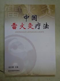 中国雷火灸疗法