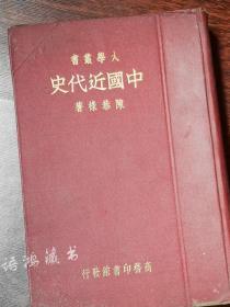 民国版:《中国近代史》 陈恭禄著 大学丛书 1935年商务印书馆出版 道林纸硬精装