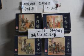 连环画 三国演义1-48缺3.12.15.18.46 共43本合售