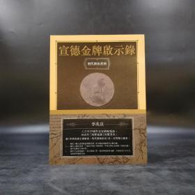 台湾联经版 李兆良《宣德金牌啟示錄:明代開拓美洲》(锁线胶钉)