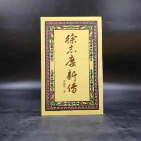 台湾联经版 梁锡华《徐志摩新传》(锁线胶钉)