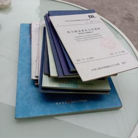 电力行业标准规程系列图书15本合售