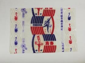 糖纸,青春奶糖  五环商标