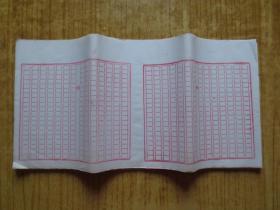 民国时期老 红印方格 空白作文纸 (共63张)合售