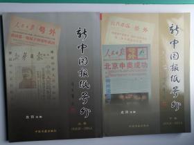 戎同主编:新中国报纸号外(1949--2012)上下册(作者签章)