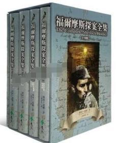 正版 原版进口图书 福尔摩斯探案全集(套书) 远流