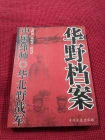中国雄师:一野档案