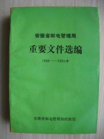 《安徽省邮电管理局重要文件选编(1989-1990)》