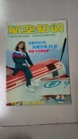 航空知识 2000年 2月