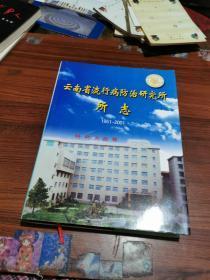 云南省流行病防治研究所所志【1951----2001】