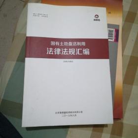 国有土地盘活利用法律法规汇编(16开)2016年修订