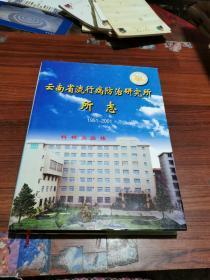 云南省流行病防治研究所所志---1951---2001