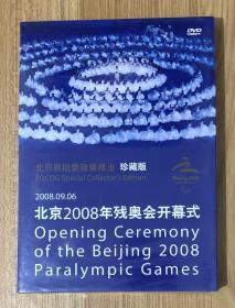 北京2008年残奥会开幕式 2008.09.06 DVD 珍藏版 北京2008年残奥会闭幕式 2008.09.17 DVD 珍藏版