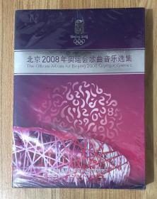 北京2008年奥运会歌曲音乐选集