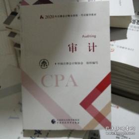 2020注册会计考试教材CPA  审计