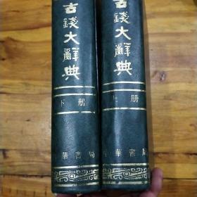 古钱大辞典