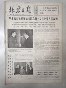 文革报纸北京日报1976年12月6日(4开四版)伟大的领袖和导师毛主席纪念堂。