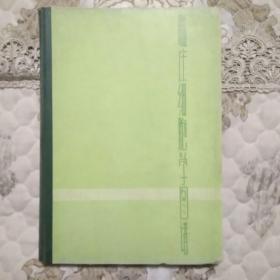 临床细胞学图谱 (内有彩色图谱 1984年一版一印 精装16开本)