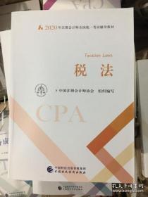 2020注册会计师考试教材《税法》