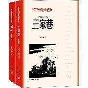 正版 三家巷 苦斗 人民文学出版社 红色长篇小说经典 欧阳山 著 9787020127924书籍 书 图书