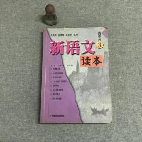 新语文读本(高中卷3)