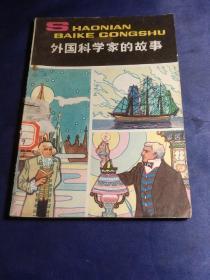 外国科学家的故事 插图版,馆藏