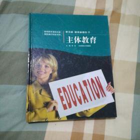 主体教育(16开精装),
