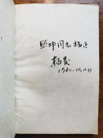 不妄不欺斋之九百三十一:杨麦1962年毛笔签名《高清连》,十七年插图本,吴风旗插图