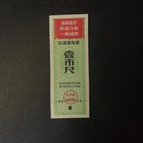 1969年4一12月江苏省布票一市尺