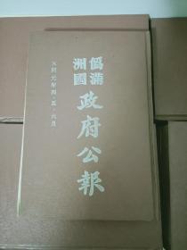 伪满洲国政府公报1-120全