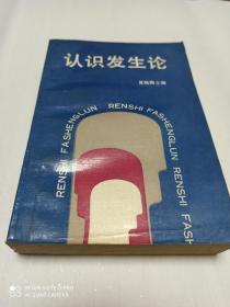 认识发生论 (一版一印,仅印2500册)