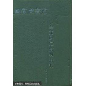 国家图书馆藏金文研究资料全编(全22册)影印本