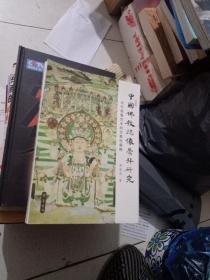 中国佛教瑞像崇拜研究 古代造像艺术的宗教性阐释