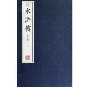 绣像批评本水浒传(全八册)
